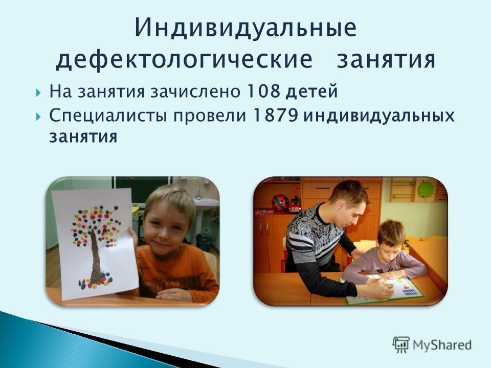 На занятия зачислено 108 детей Специалисты провели 1879 индивидуальных занятия