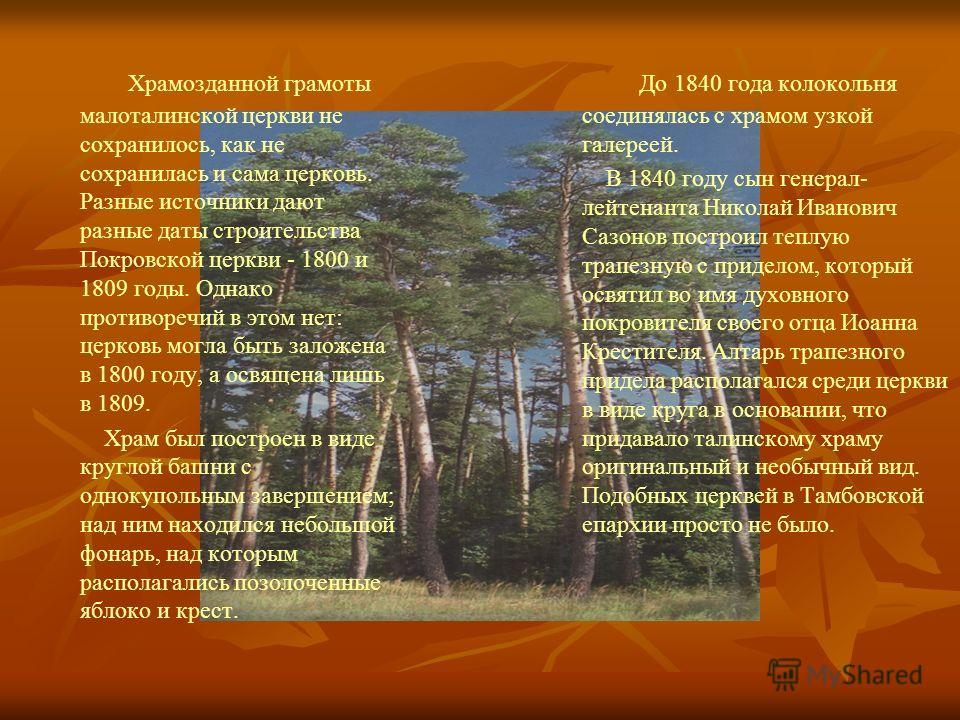 До 1840 года колокольня соединялась с храмом узкой галереей. В 1840 году сын генерал- лейтенанта Николай Иванович Сазонов построил теплую трапезную с приделом, который освятил во имя духовного покровителя своего отца Иоанна Крестителя. Алтарь трапезн