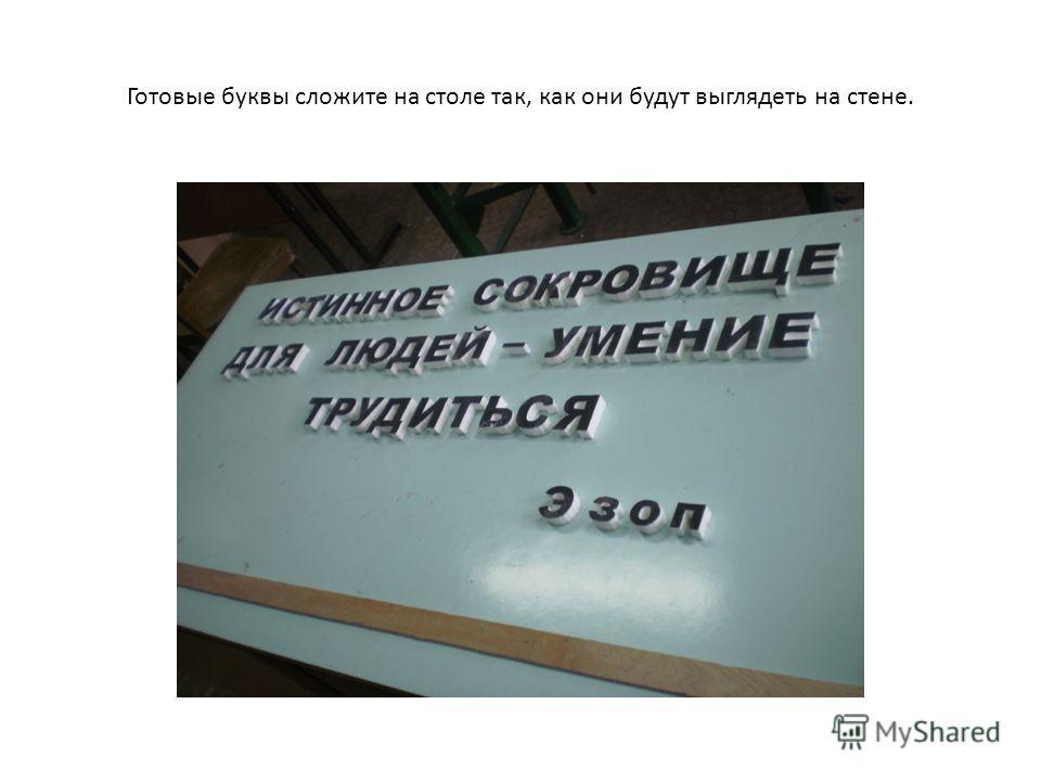 Готовые буквы сложите на столе так, как они будут выглядеть на стене.