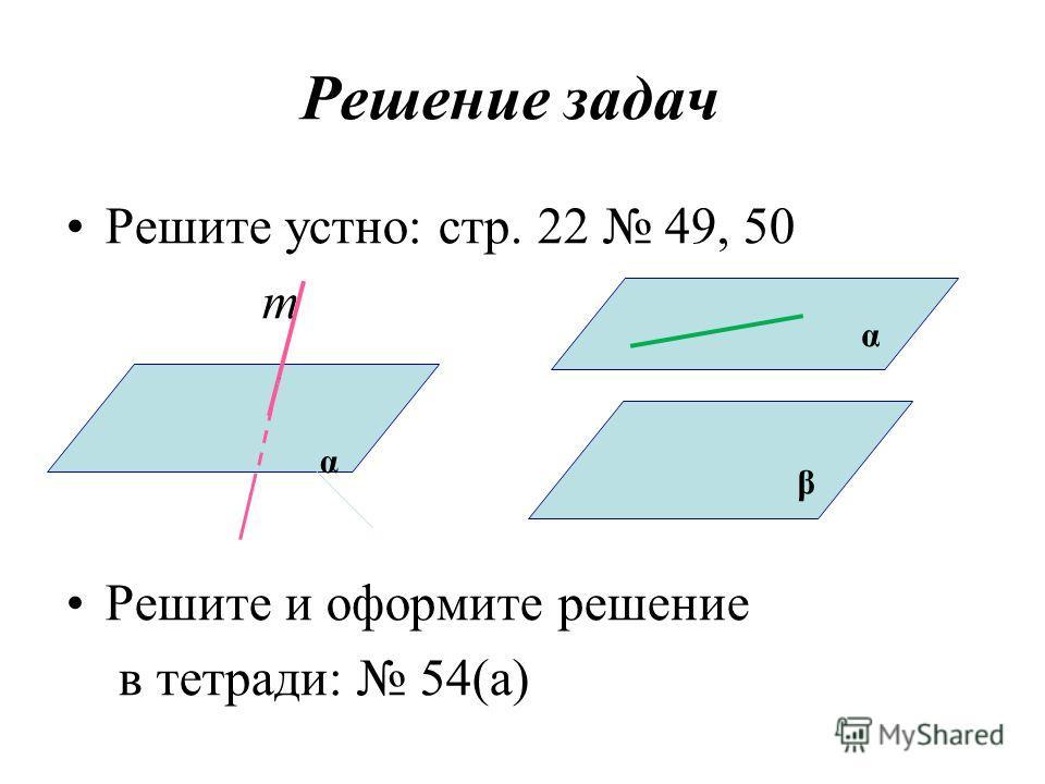 Решение задач Решите устно: стр. 22 49, 50 m Решите и оформите решение в тетради: 54(a) α α β