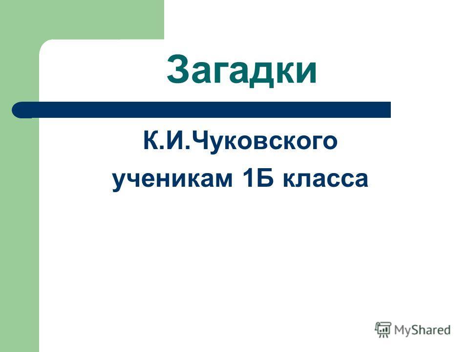 Загадки К.И.Чуковского ученикам 1Б класса