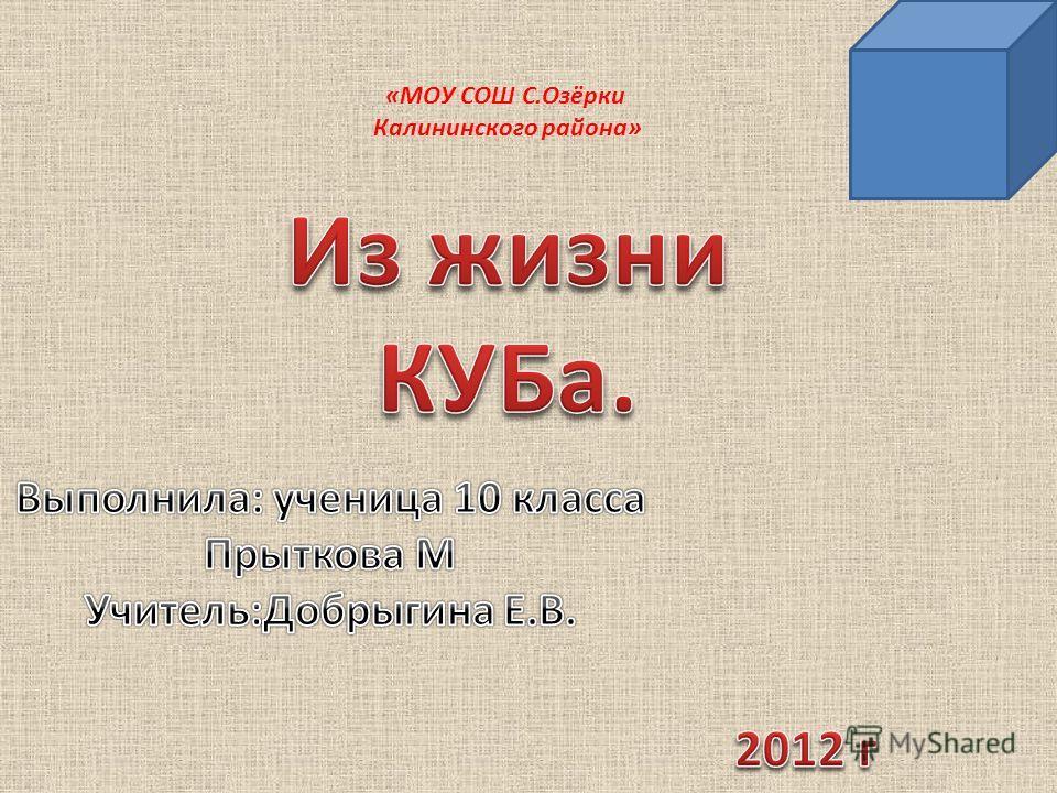 «МОУ СОШ С.Озёрки Калининского района»
