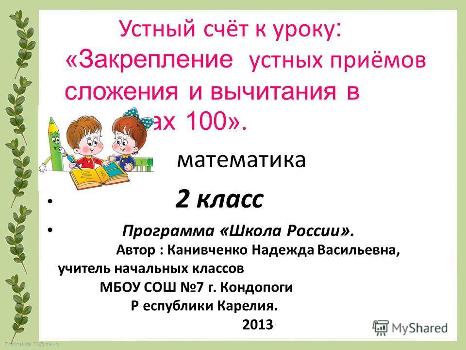 Скачать презентацию устного счёта по математике 4 класс школа россии
