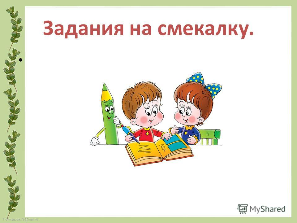 FokinaLida.75@mail.ru Задания на смекалку.