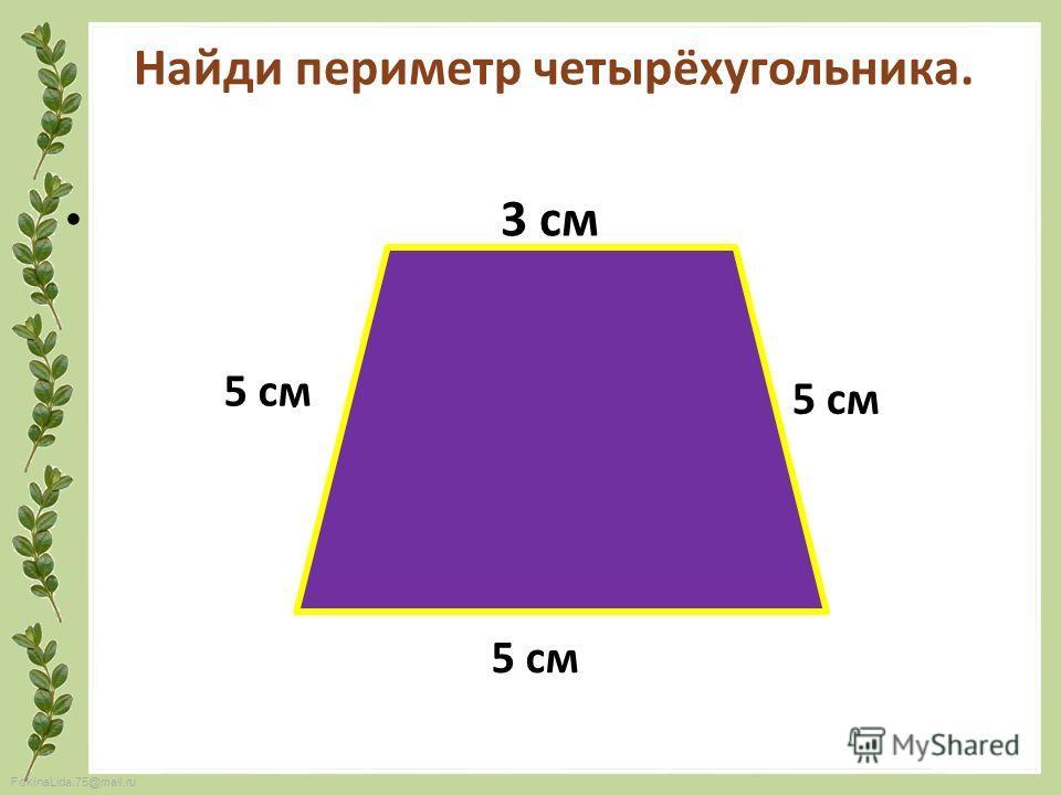 FokinaLida.75@mail.ru Найди периметр четырёхугольника. 3 см 5 см.