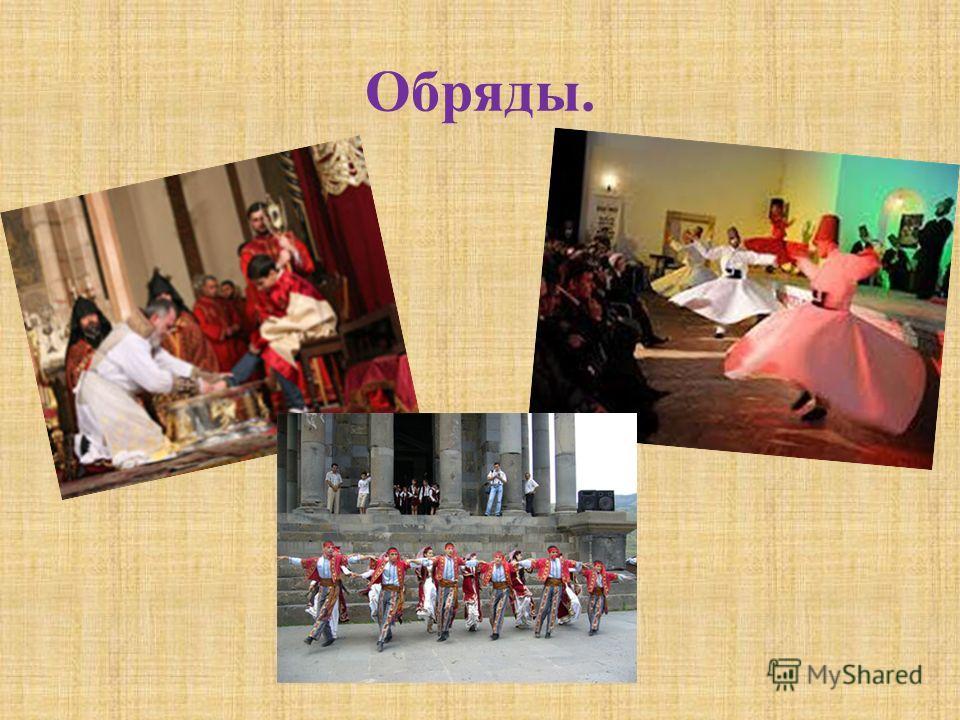 Государственным языком Республики Армения является восточноармянский язык. Традиционные занятия армян - пашенное земледелие, виноградарство, садоводство и скотоводство.