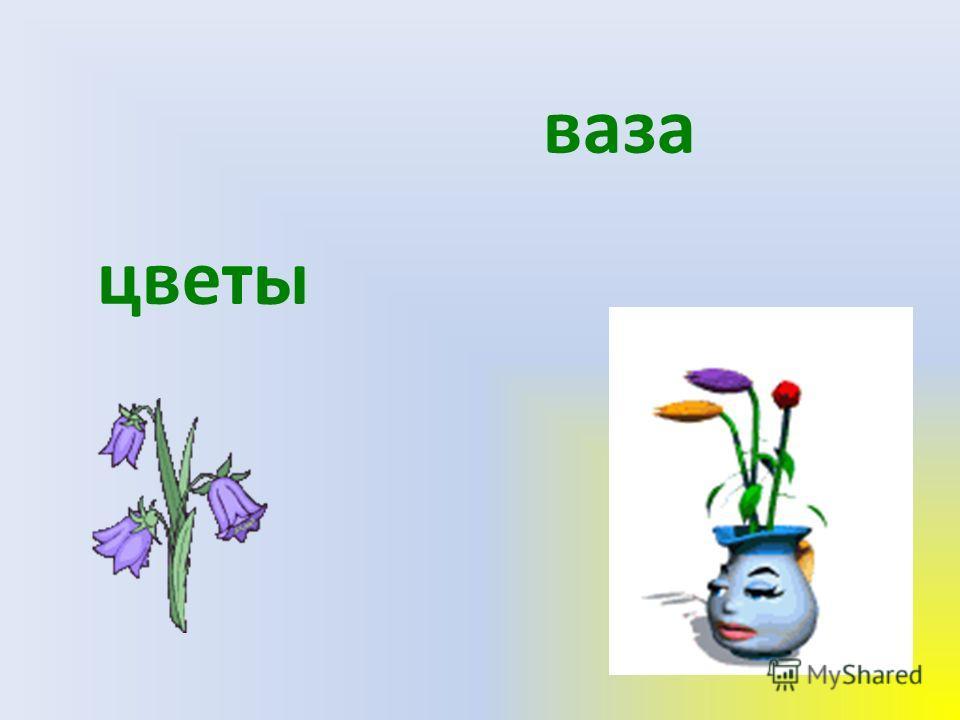 цветы ваза