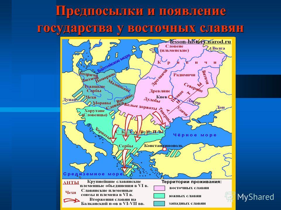 Предпосылки и появление государства у восточных славян