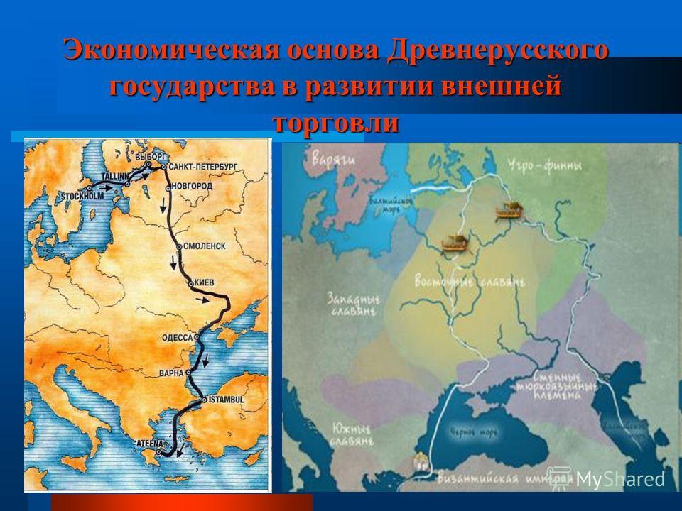 Экономическая основа Древнерусского государства в развитии внешней торговли