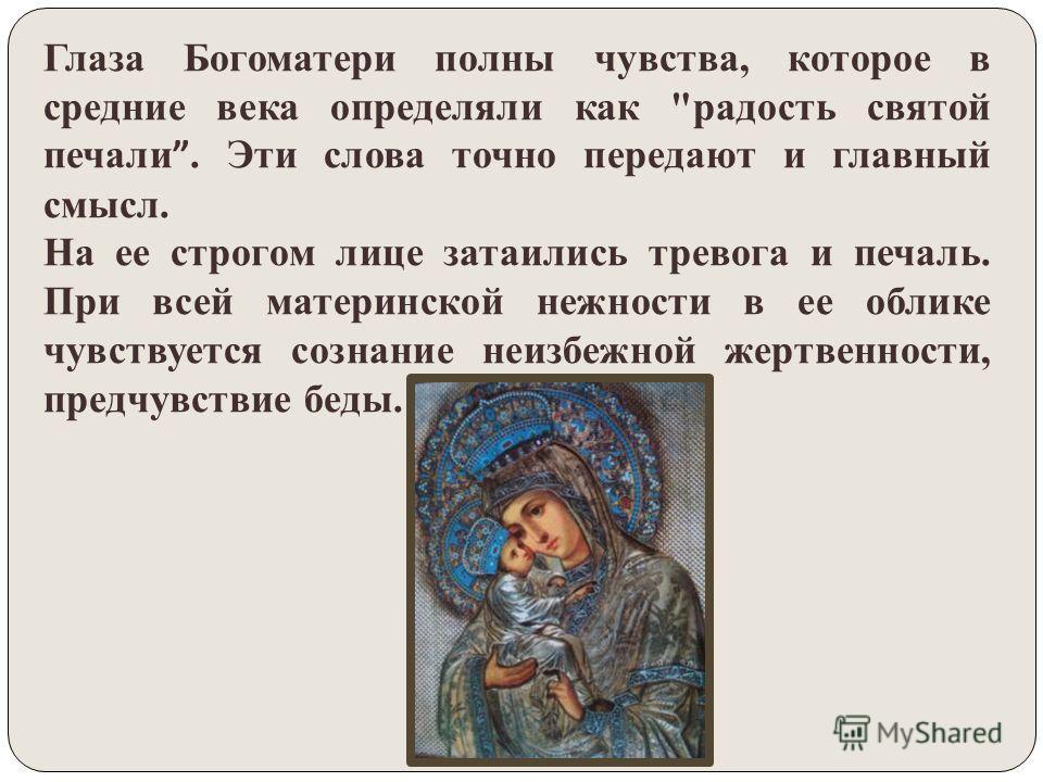 Глаза Богоматери полны чувства, которое в средние века определяли как