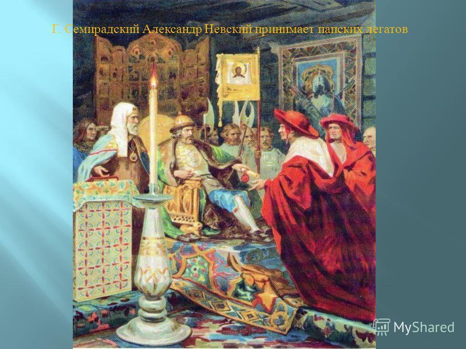 Г. Семирадский Александр Невский принимает папских легатов