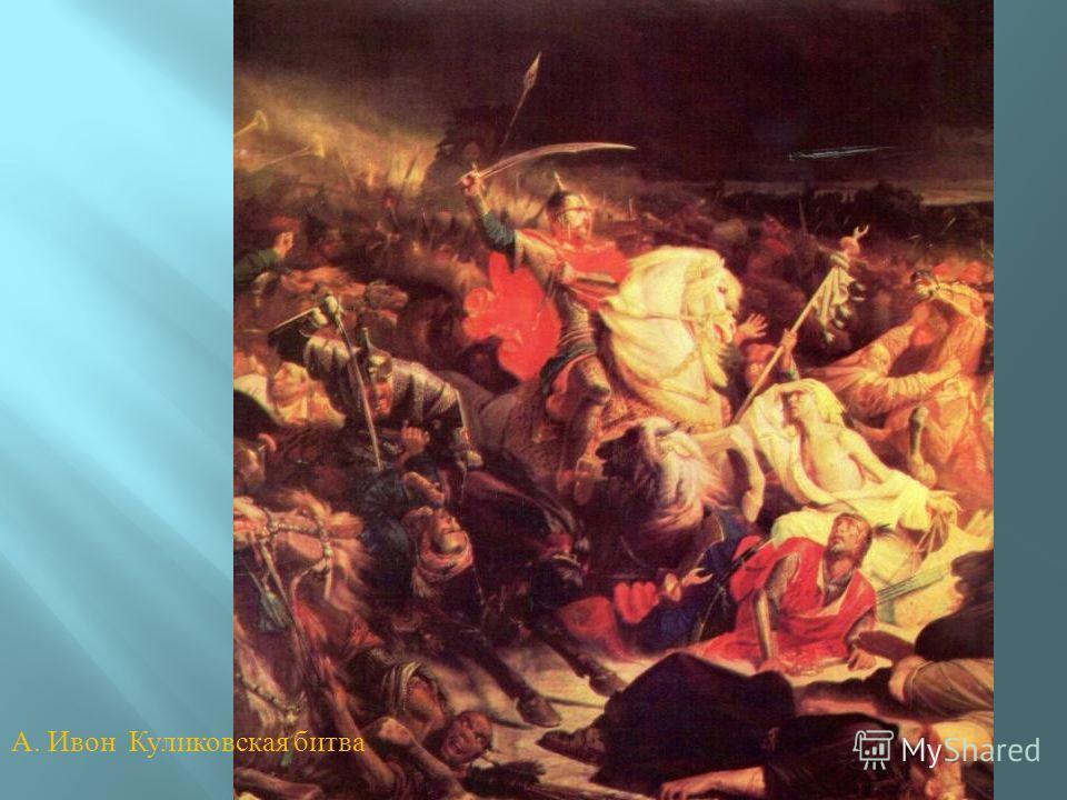 А. Ивон Куликовская битва