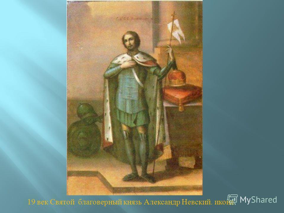 19 век Святой благоверный князь Александр Невский. икона
