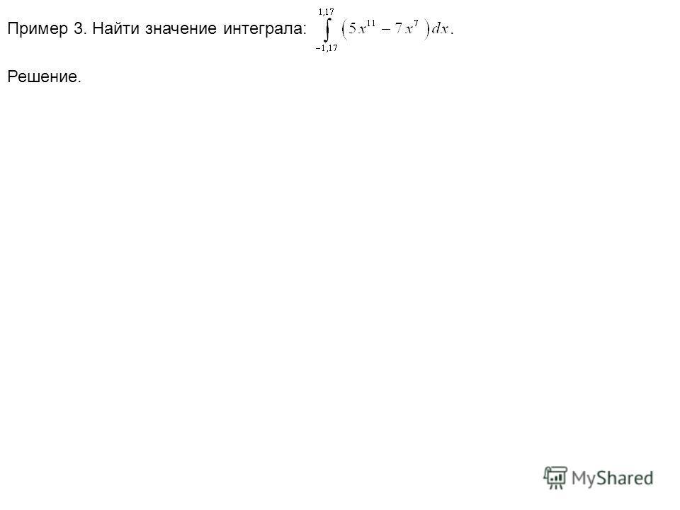 Пример 3. Найти значение интеграла:. Решение.