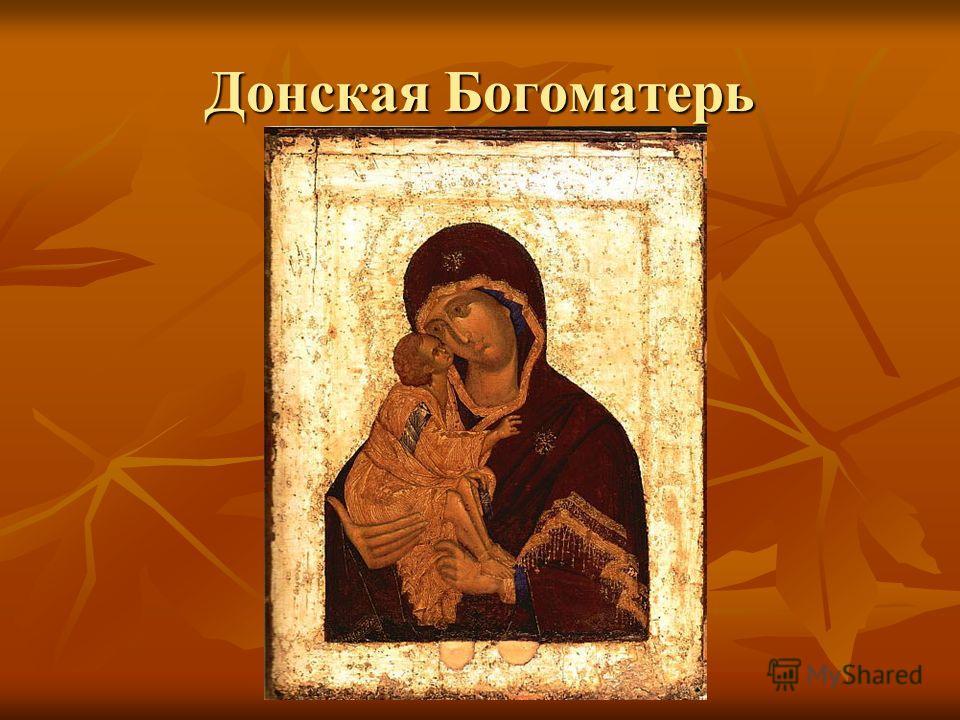 Икона явилась в городе Казани в 1579 г. В тот год город сильно пострадал от пожара. Сгорел и дом стрельца Онучина. У стрельца была девятилетняя дочь Матрена, которая во сне увидела Божию Матерь, велевшую объявить всем, что Ее чудотворная икона находи