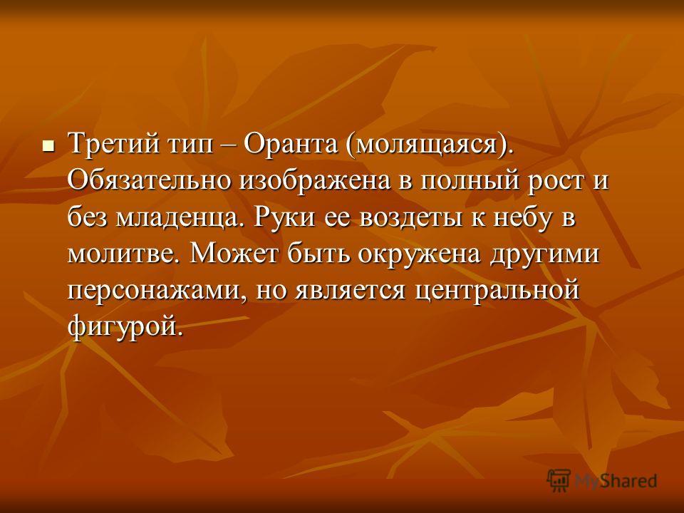Донская икона Божией Матери была написана Феофаном Греком (?). Принесена донскими казаками, прибывшими на помощь к великому князю Димитрию Иоанновичу Донскому во время сражения его с Мамаем. Она была утверждена на древке, как хоругвь, и во всё продол