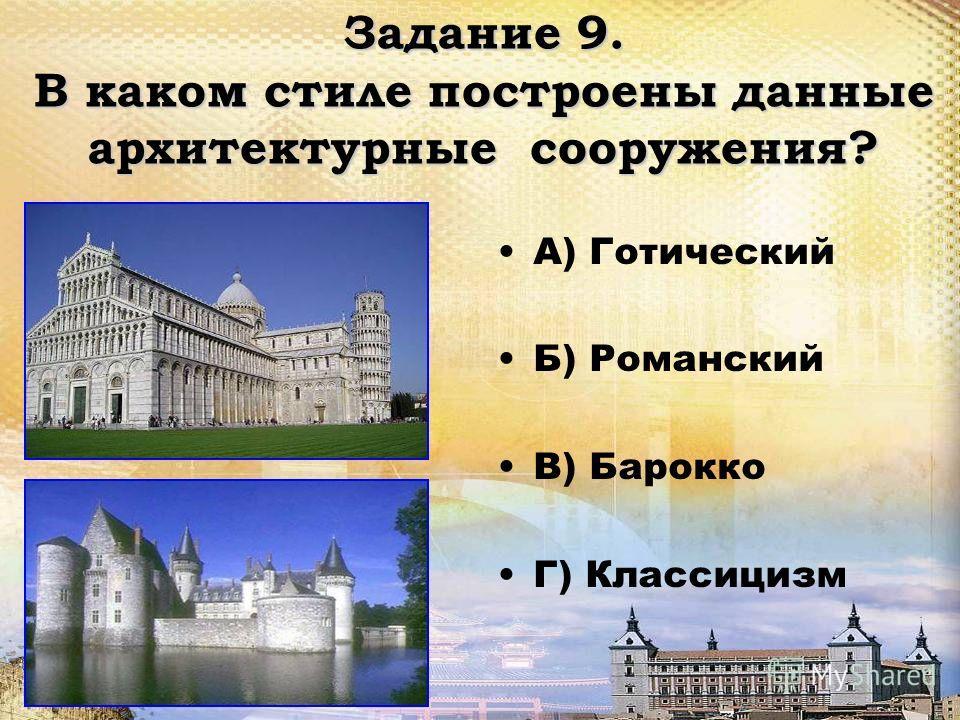 Задание 9. В каком стиле построены данные архитектурные сооружения? А) Готический Б) Романский В) Барокко Г) Классицизм