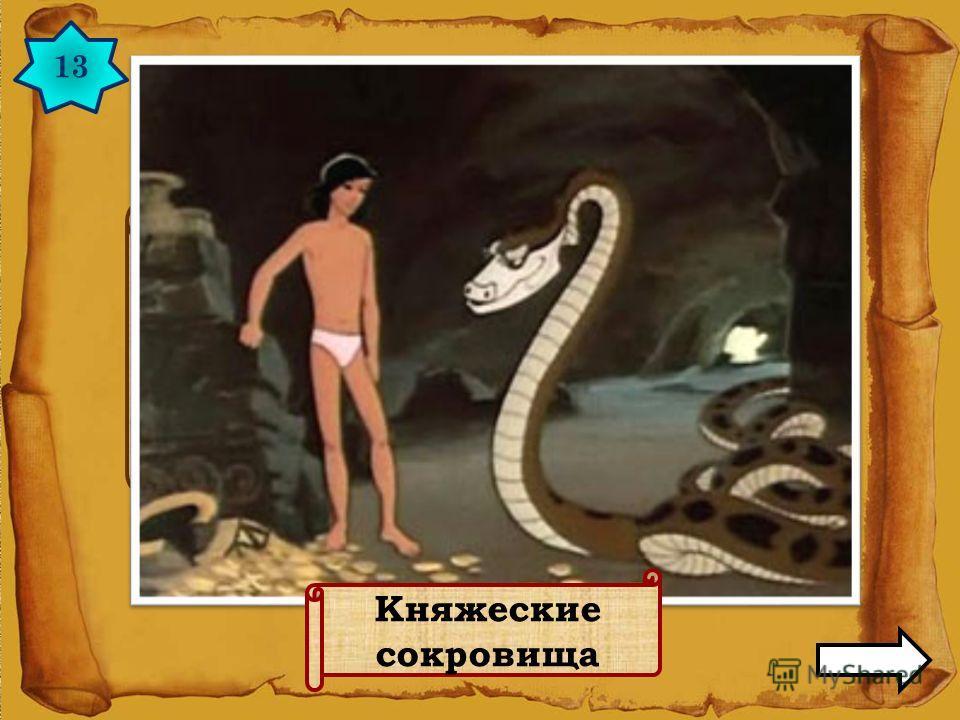 13 Что стерегла Белая кобра? Княжеские сокровища