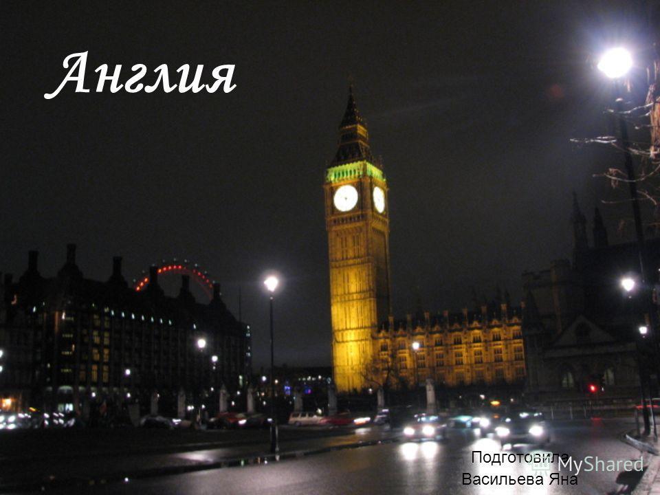 Англия Подготовила Васильева Яна