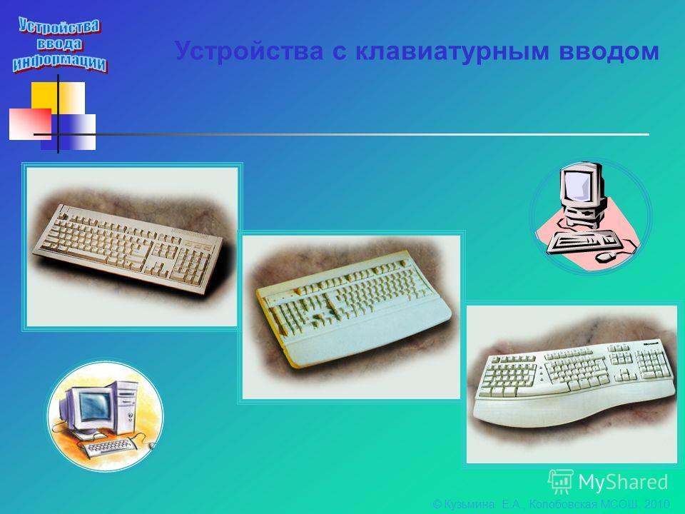 Устройства с клавиатурным вводом © Кузьмина Е.А., Колобовская МСОШ, 2010