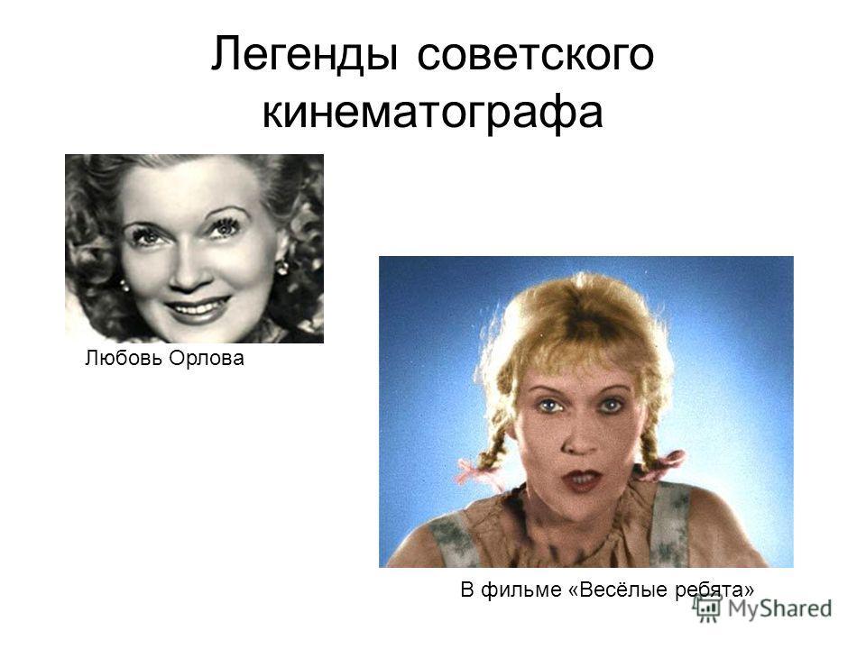 Легенды советского кинематографа Любовь Орлова В фильме «Весёлые ребята»