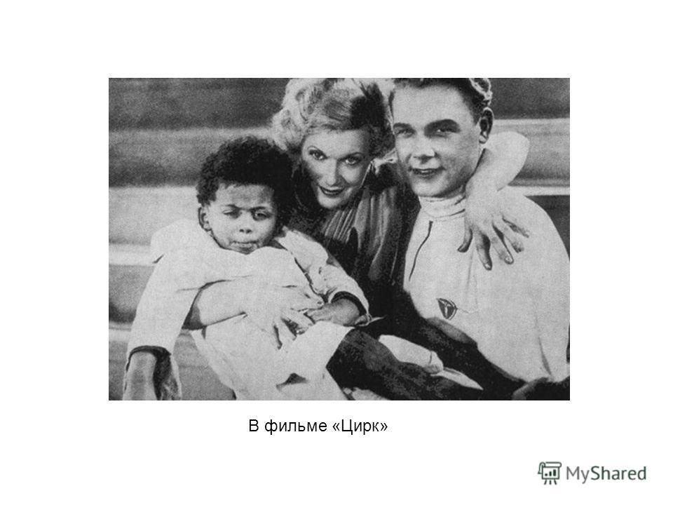 В фильме «Цирк»