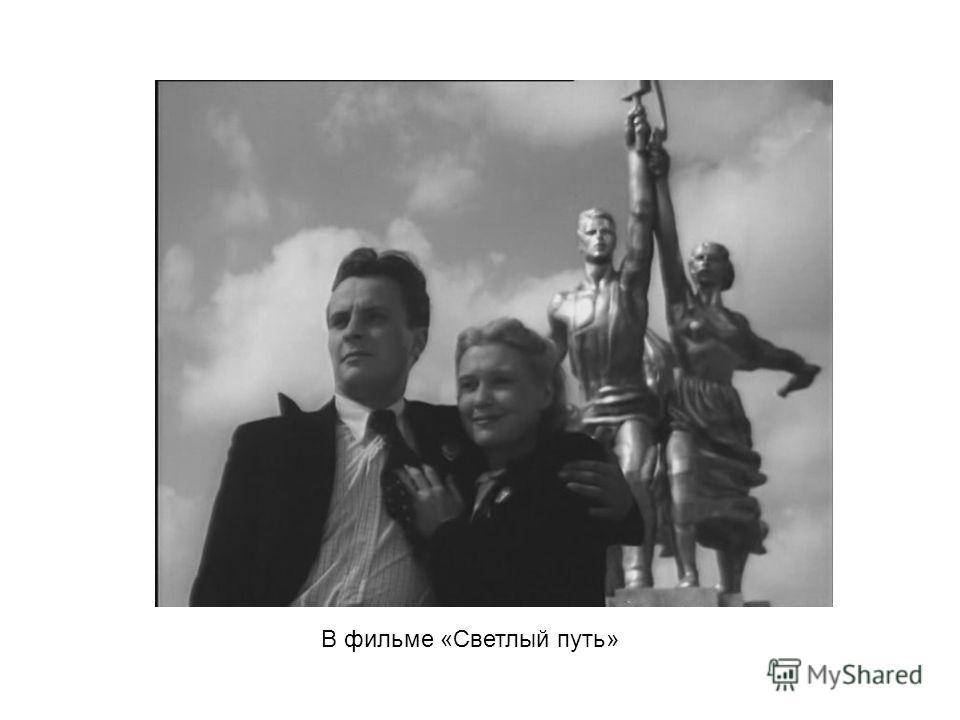 В фильме «Светлый путь»