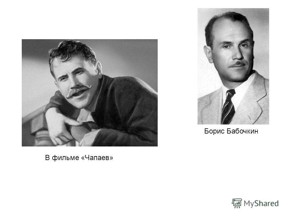Борис Бабочкин В фильме «Чапаев»