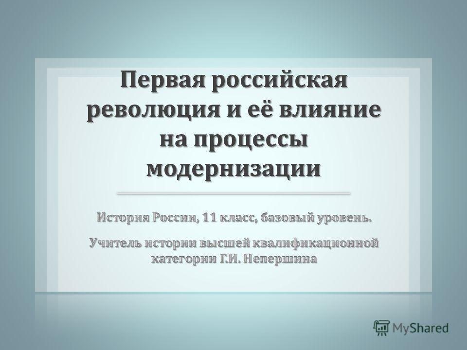 Первая российская революция и её влияние на процессы модернизации