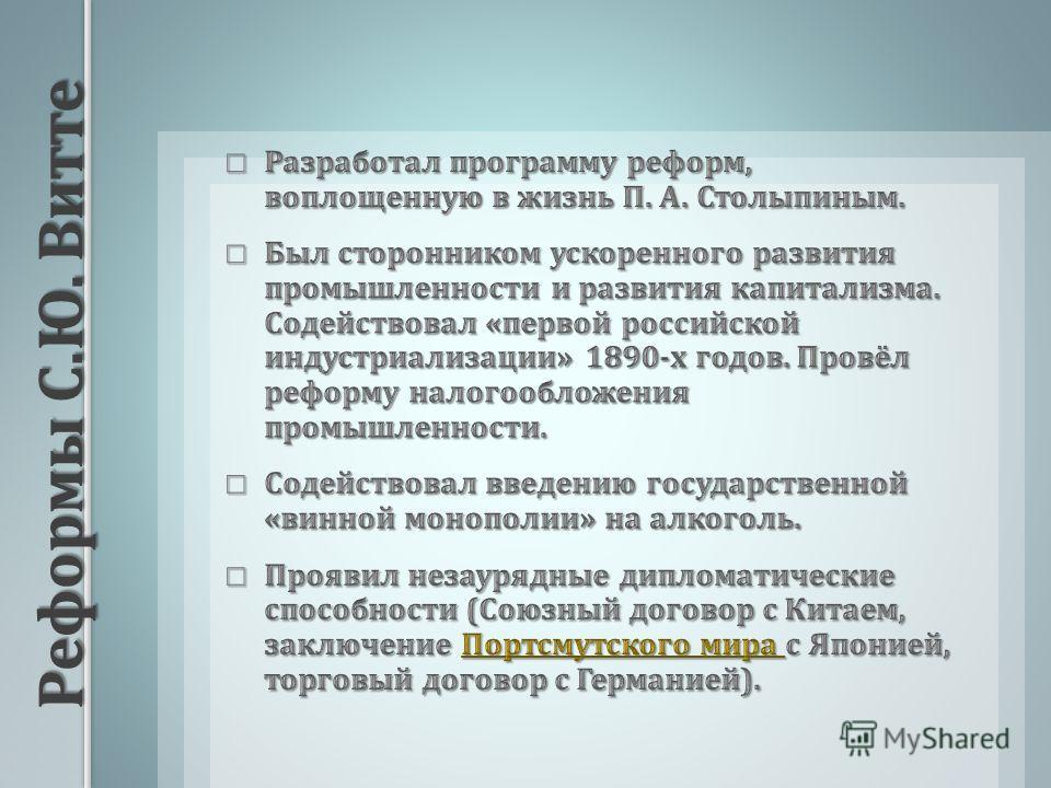 Реформы С. Ю. Витте