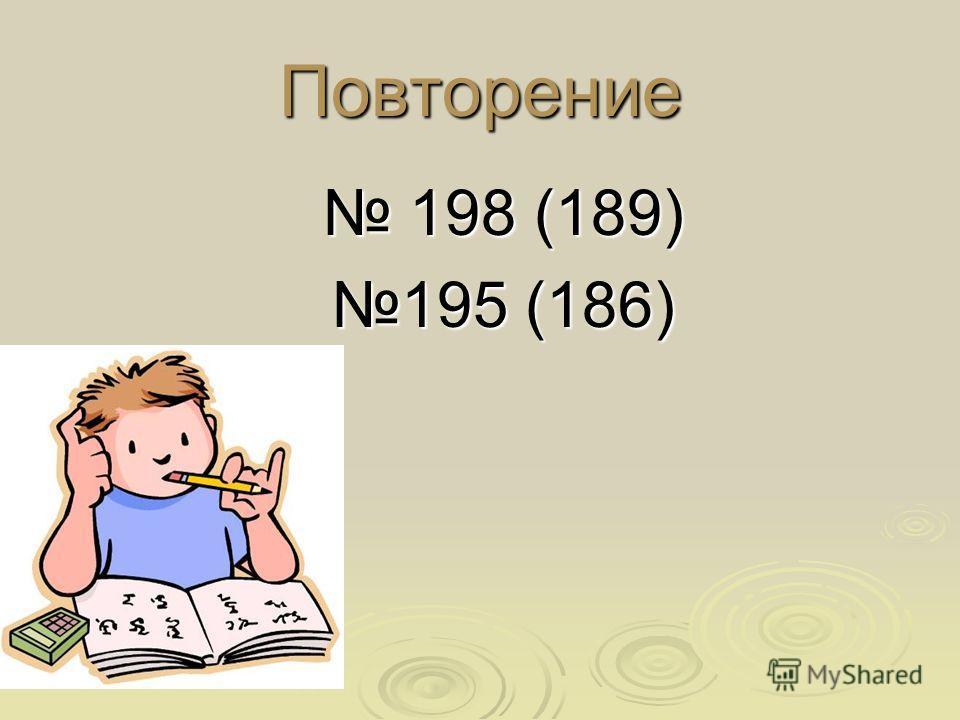 Повторение 198 (189) 198 (189) 195 (186)