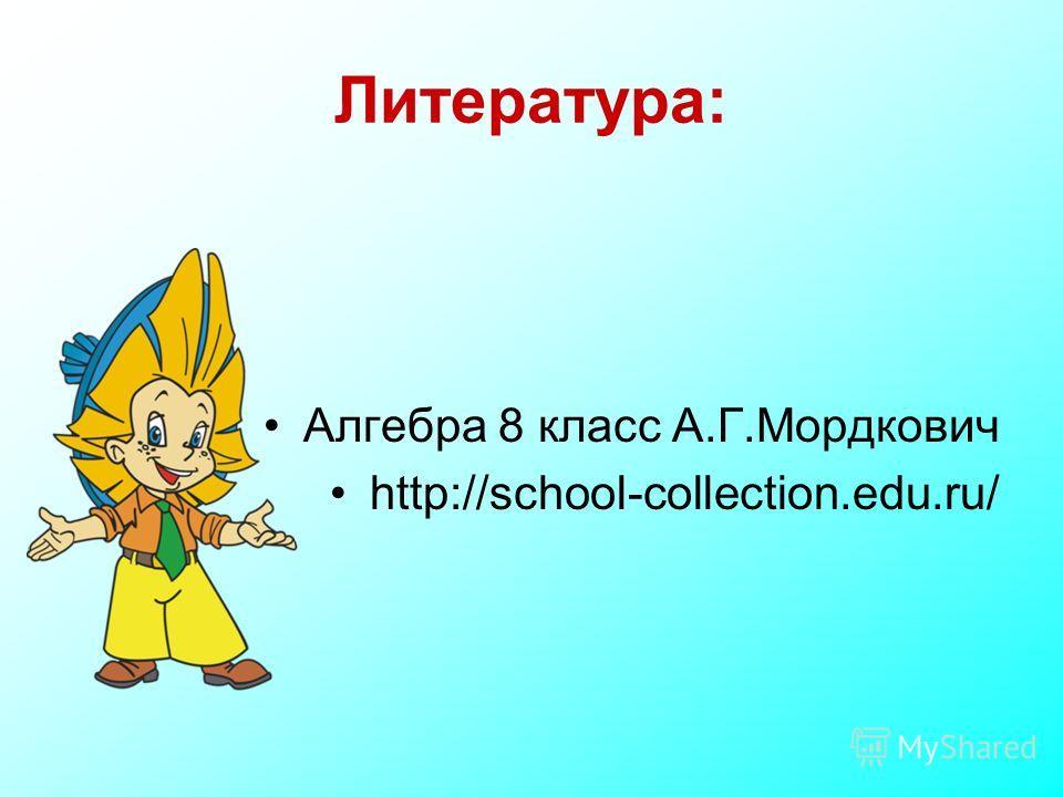 Литература: Алгебра 8 класс А.Г.Мордкович http://school-collection.edu.ru/