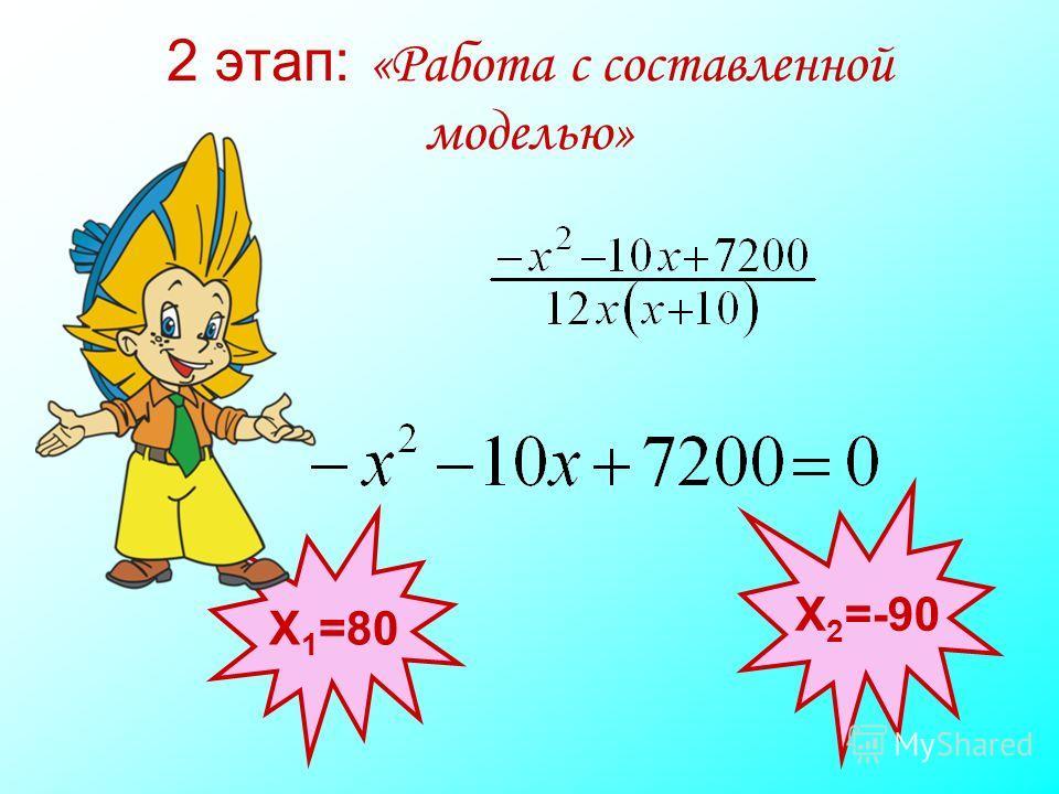 2 этап: «Работа с составленной моделью» Х 1 =80 Х 2 =-90
