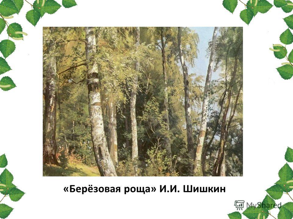 «Берёзовая роща» И.И. Шишкин