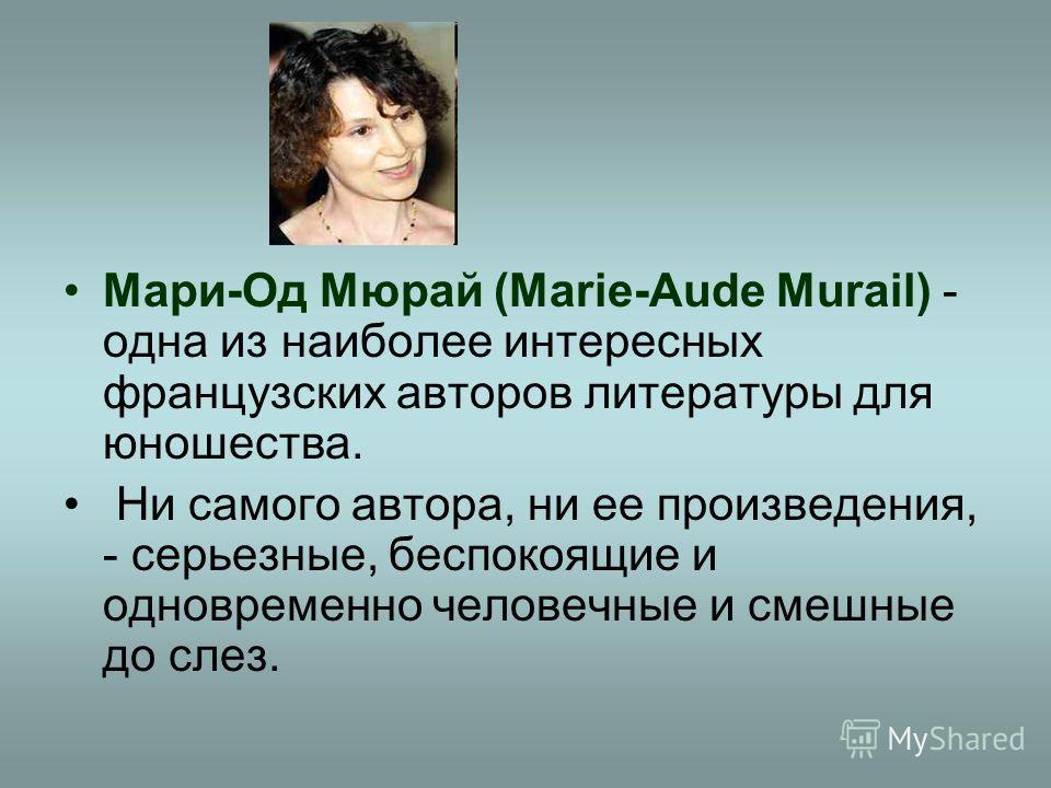 Мари-Од Мюрай (Marie-Aude Murail) - одна из наиболее интересных французских авторов литературы для юношества. Ни самого автора, ни ее произведения, - серьезные, беспокоящие и одновременно человечные и смешные до слез.