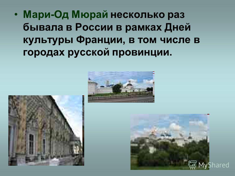 Мари-Од Мюрай несколько раз бывала в России в рамках Дней культуры Франции, в том числе в городах русской провинции.