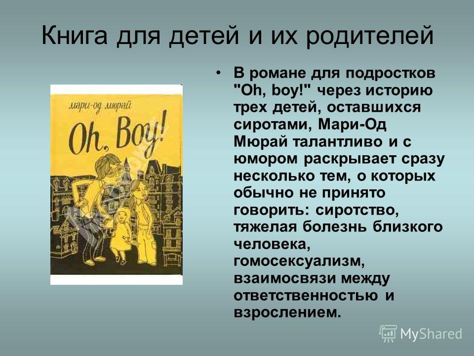 Книга для детей и их родителей В романе для подростков