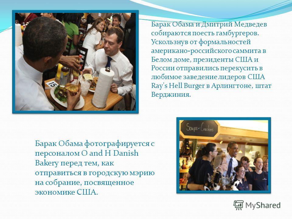 Барак Обама и Дмитрий Медведев собираются поесть гамбургеров. Ускользнув от формальностей американо-российского саммита в Белом доме, президенты США и России отправились перекусить в любимое заведение лидеров США Ray's Hell Burger в Арлингтоне, штат