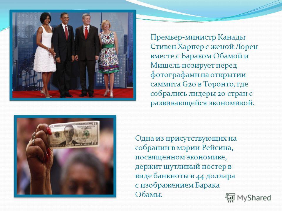 Премьер-министр Канады Стивен Харпер с женой Лорен вместе с Бараком Обамой и Мишель позирует перед фотографами на открытии саммита G20 в Торонто, где собрались лидеры 20 стран с развивающейся экономикой. Одна из присутствующих на собрании в мэрии Рей