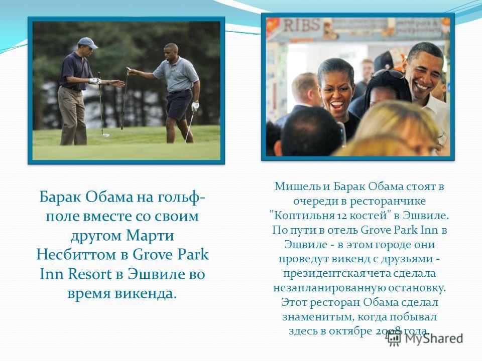 Барак Обама на гольф- поле вместе со своим другом Марти Несбиттом в Grove Park Inn Resort в Эшвиле во время викенда. Мишель и Барак Обама стоят в очереди в ресторанчике
