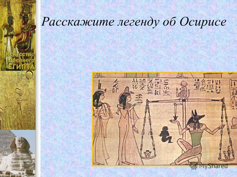 Расскажите легенду об Осирисе