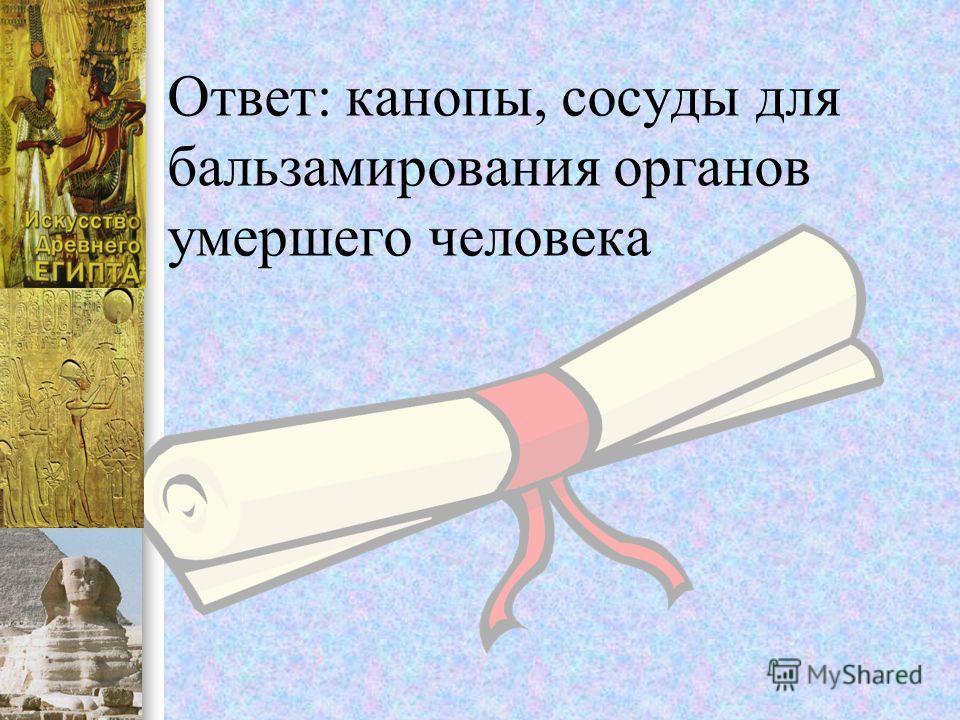 Ответ: канопы, сосуды для бальзамирования органов умершего человека