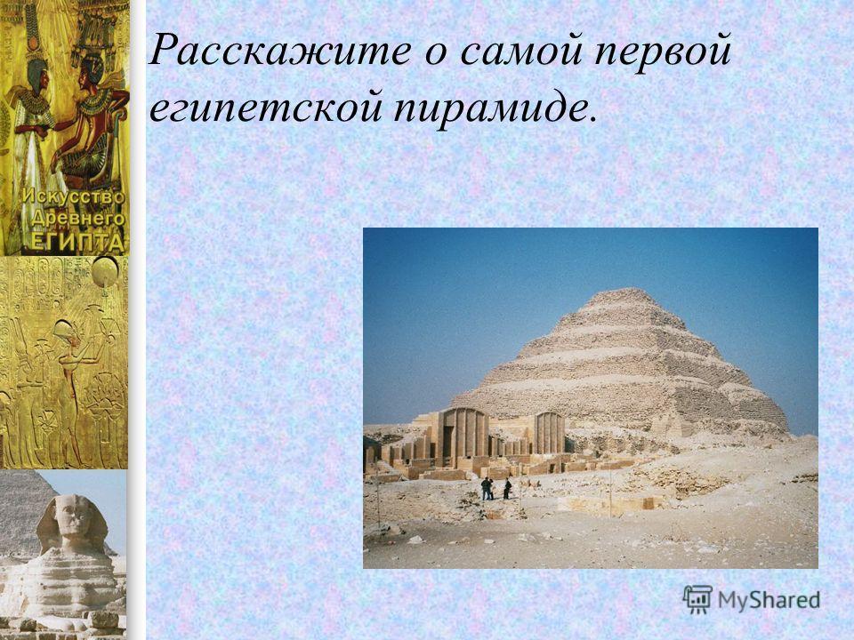 Расскажите о самой первой египетской пирамиде.
