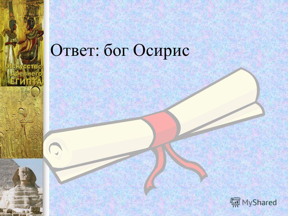 Ответ: бог Осирис