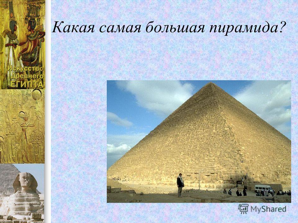 Какая самая большая пирамида?
