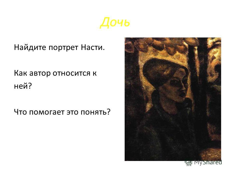 Дочь Найдите портрет Насти. Как автор относится к ней? Что помогает это понять?