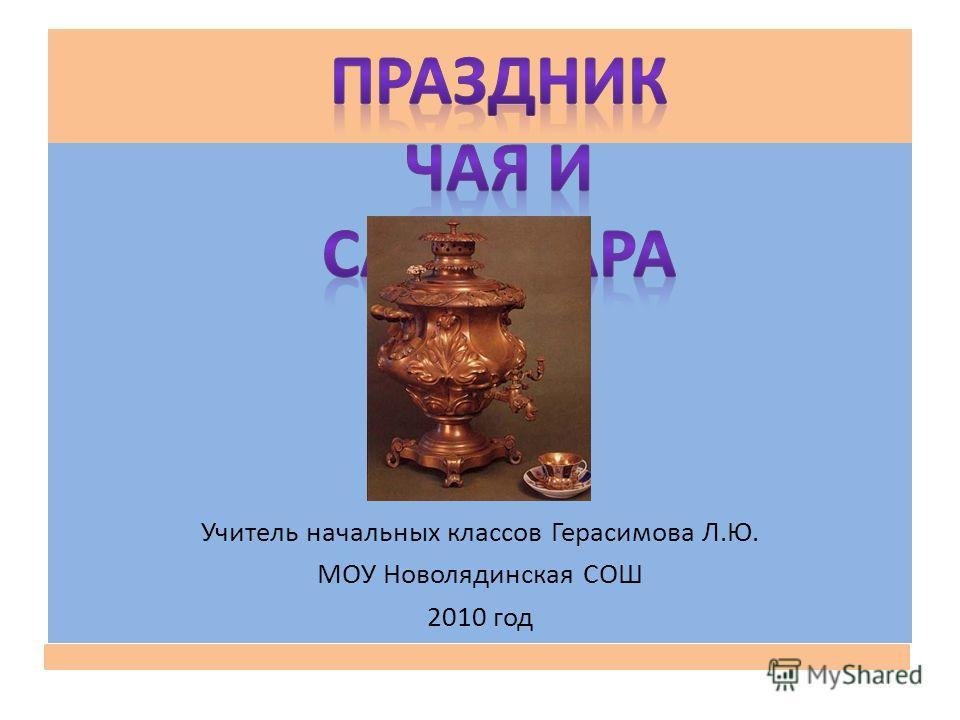 Учитель начальных классов Герасимова Л.Ю. МОУ Новолядинская СОШ 2010 год