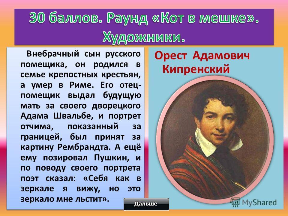 Внебрачный сын русского помещика, он родился в семье крепостных крестьян, а умер в Риме. Его отец- помещик выдал будущую мать за своего дворецкого Адама Швальбе, и портрет отчима, показанный за границей, был принят за картину Рембрандта. А ещё ему по