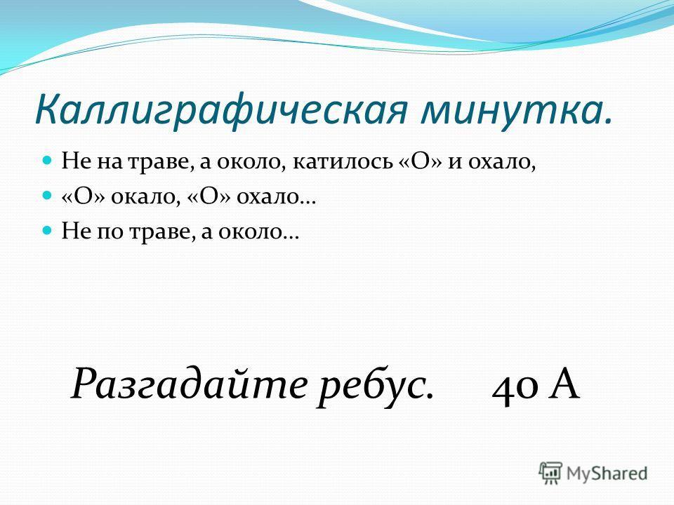 Повторение изученного материала по фонетике и графике.