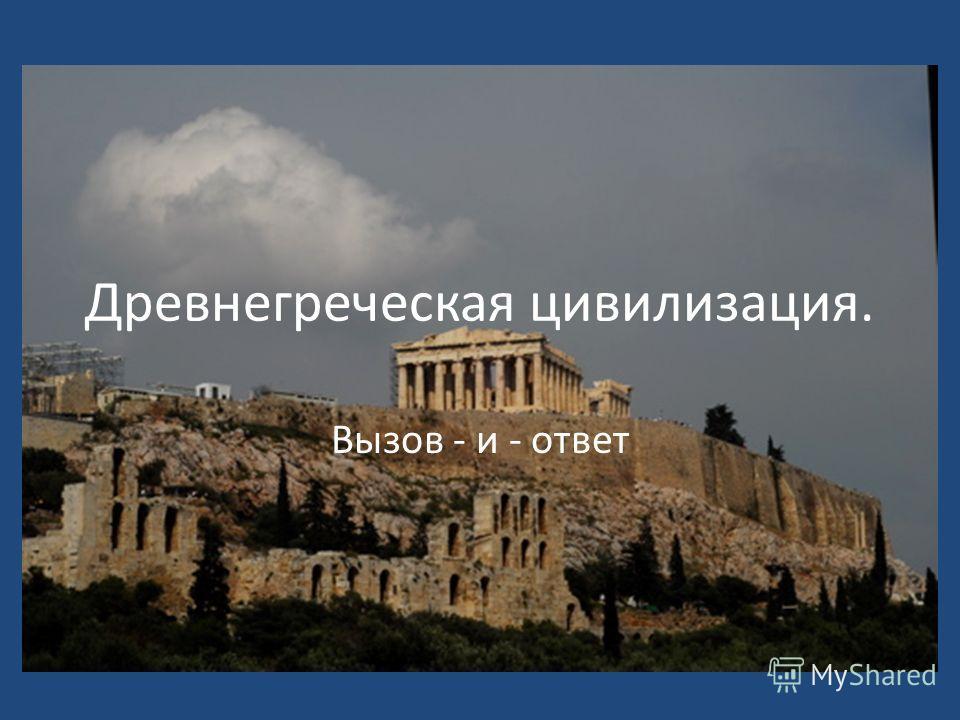 Древнегреческие цивилизации в 6 5в в до н э